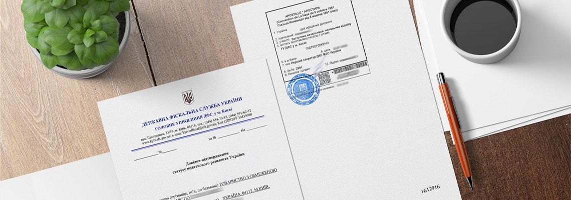tax-resident Справка о подтверждении статуса налогового резидента