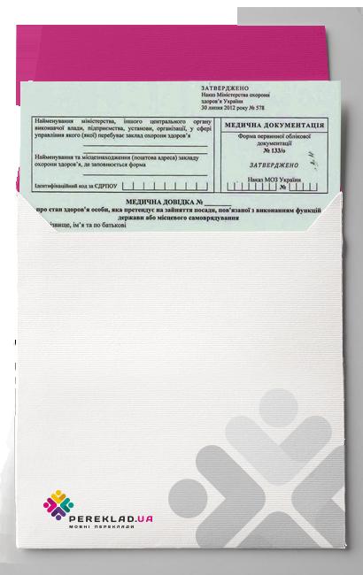 doc-med-spravka Перевод медицинских справок | Pereklad.ua