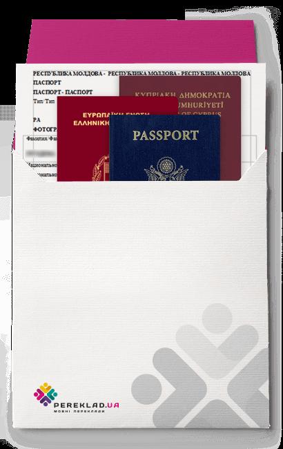 doc-passport Ukrainian translation of a foreign travel passport