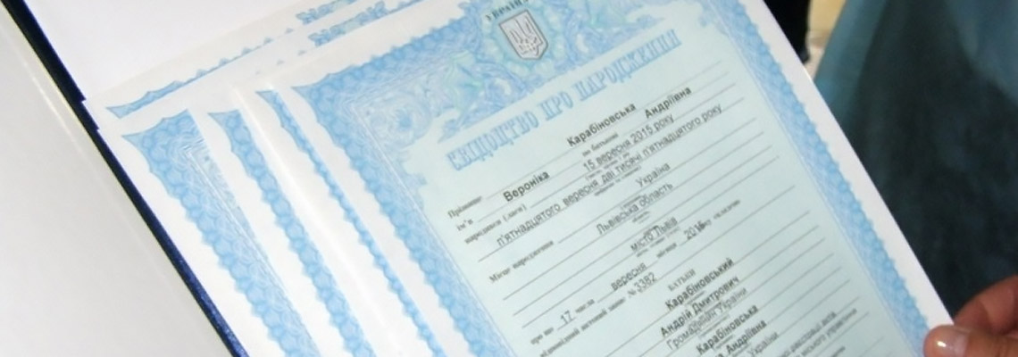 Obtaining documents from the Civil Registry: how to obtain a duplicate birth certificate or a duplicate marriage certificate in Ukraine