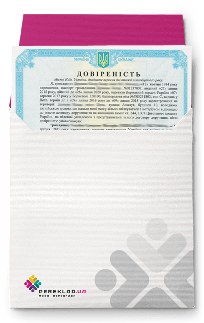 dovirenist-apostile Translation of a power of attorney | Pereklad - бюро переводов