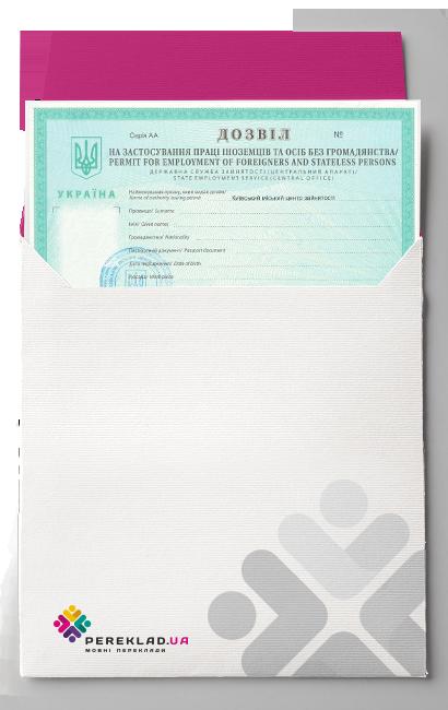 employment-permit-doc Разрешение на трудоустройство | Pereklad.ua