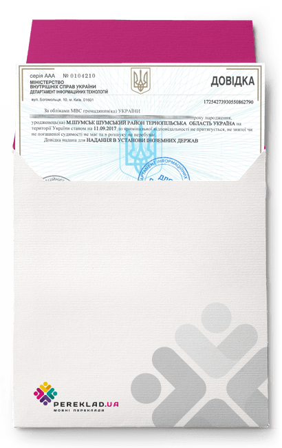 mvd-apostile Apostille on a certificate of no criminal record
