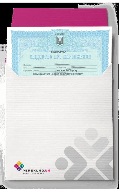 svidotstvo-apostil Переклад свідоцтв (про народження, про шлюб…) | Київ
