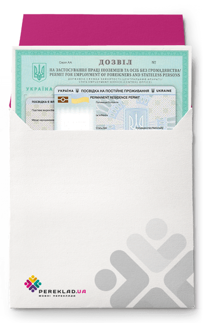 vng-doc Temporary residence permit on the employment basis | Pereklad.ua